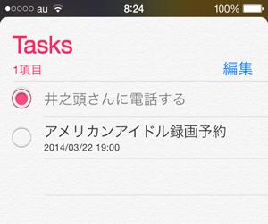 iOS 7 版のスクリーンショット