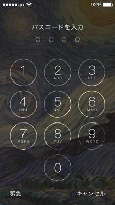 その後のパスコード入力画面