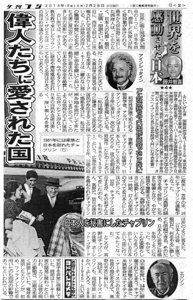 新聞記事5