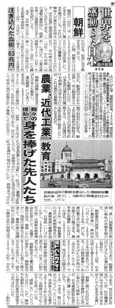 新聞記事6
