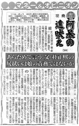 新聞記事7