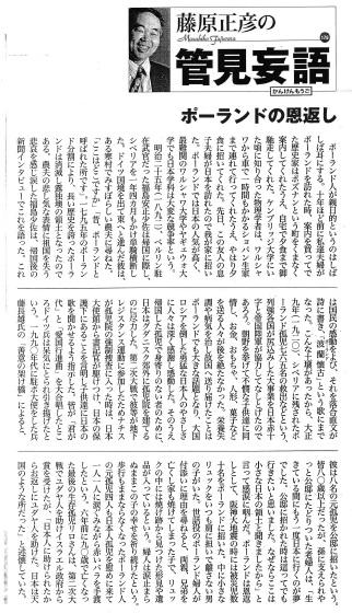 新聞記事8