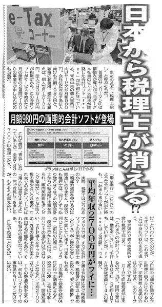 新聞記事9
