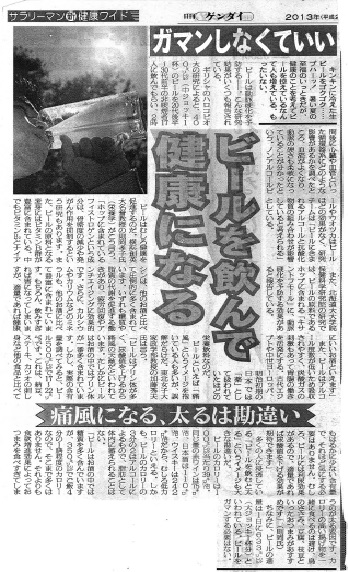 新聞記事12