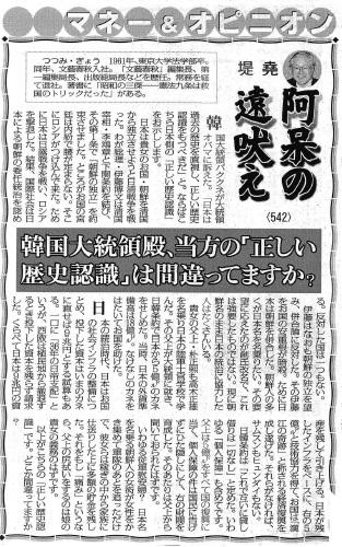 新聞記事16