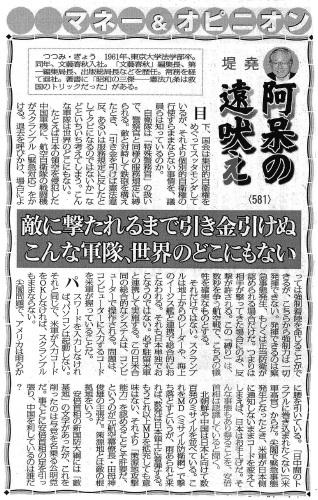 新聞記事17