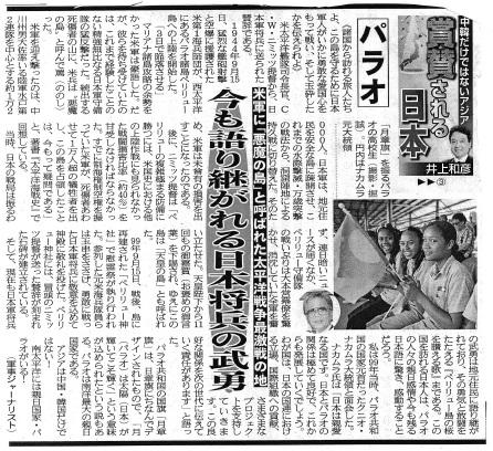 新聞記事19