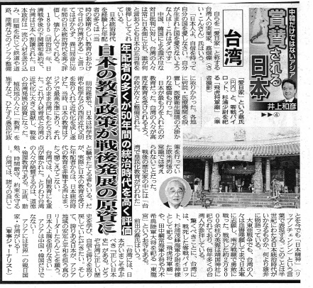 新聞記事20