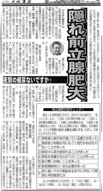 新聞記事10