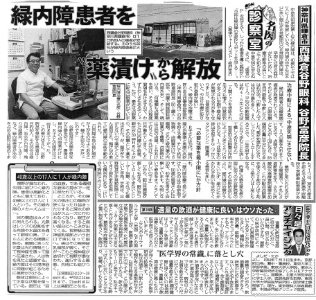 新聞記事11