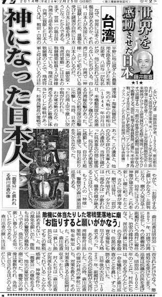 新聞記事22