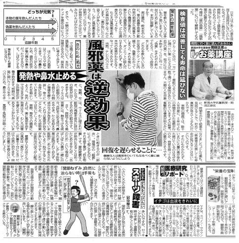 新聞記事23