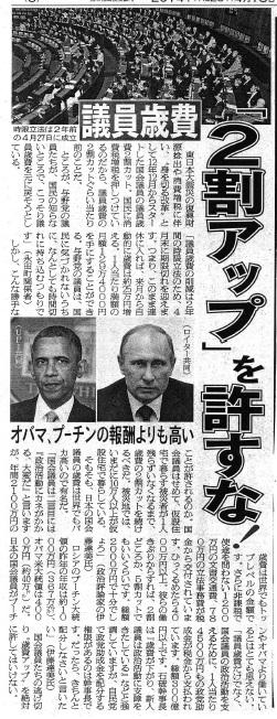 新聞記事24