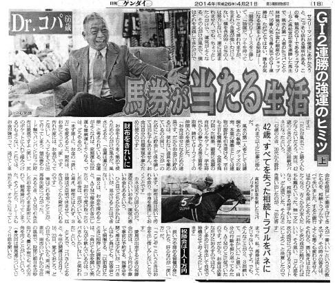 新聞記事25