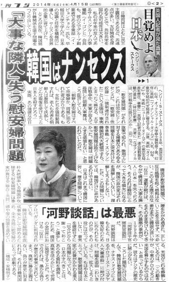 新聞記事26