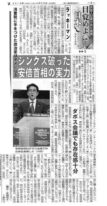 新聞記事27