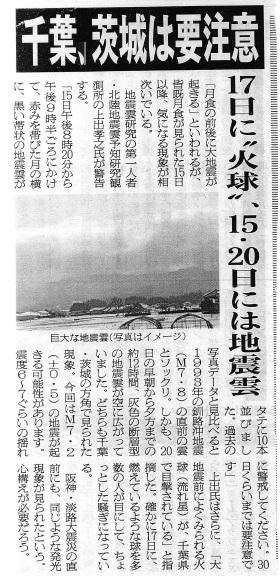 新聞記事28