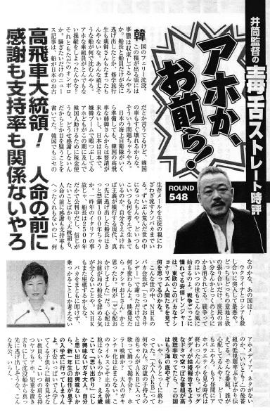 新聞記事29