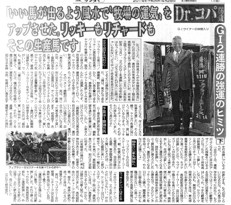 新聞記事30