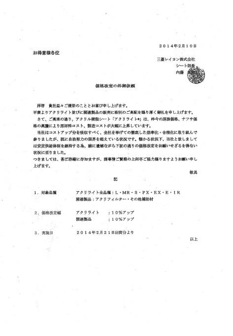 三菱レイヨン価格改定の件