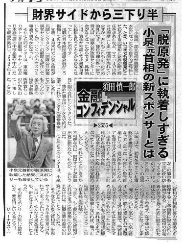 新聞記事31