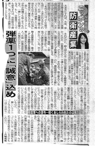 新聞記事32