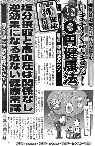 新聞記事35