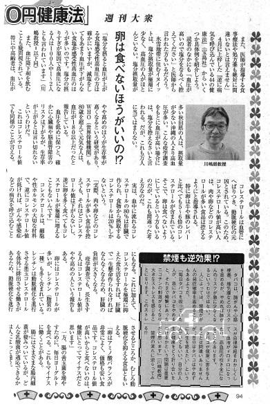 新聞記事36