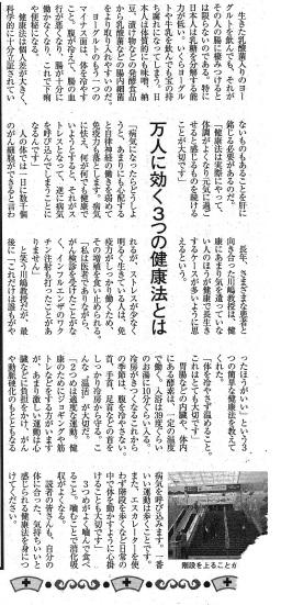 新聞記事37