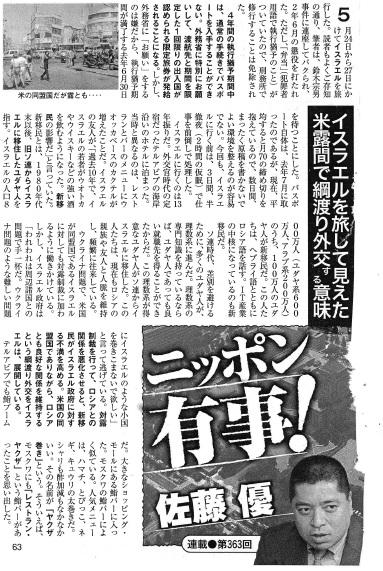 新聞記事38