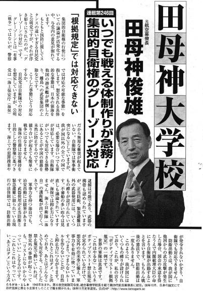 新聞記事41