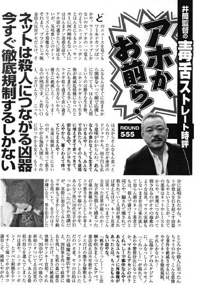 新聞記事42