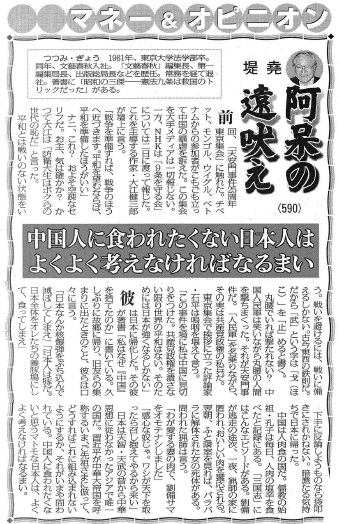 新聞記事43