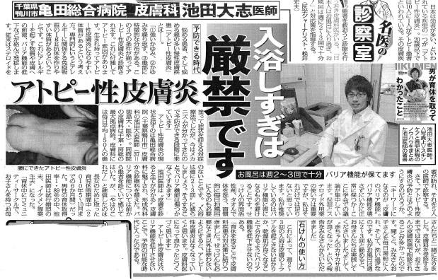 新聞記事44