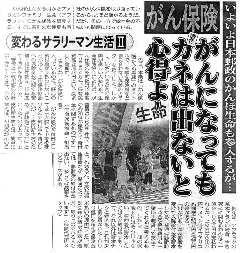 新聞記事45-1