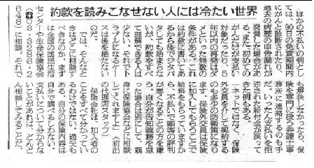 新聞記事45-2