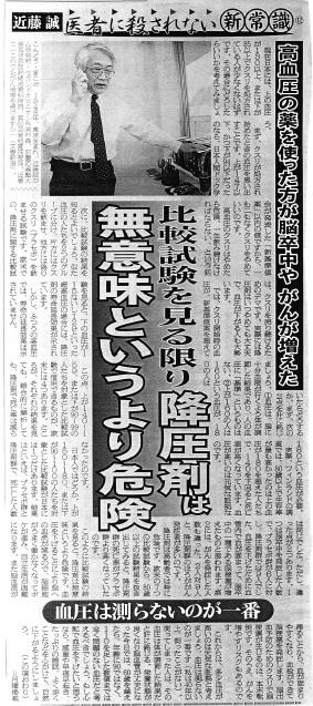 新聞記事46