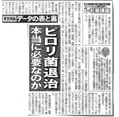 新聞記事47-1