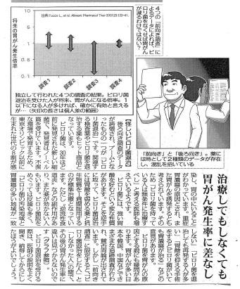 新聞記事48-1