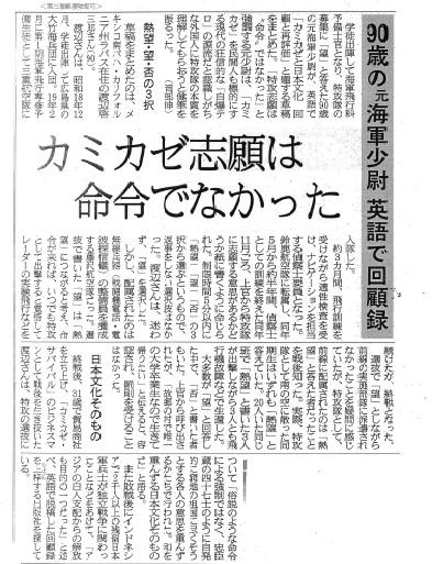 新聞記事48-2