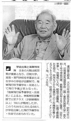 新聞記事49