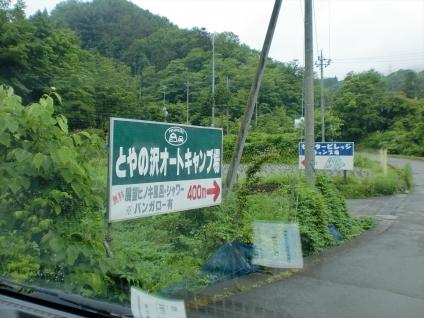 toyanosawa005_R.jpg