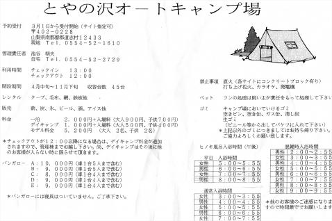 toyanosawa054_R.jpg