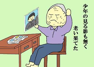 川柳:少年
