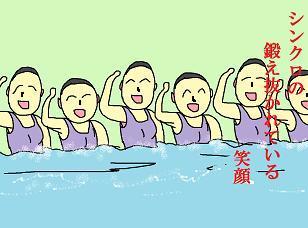 川柳:泳ぐ
