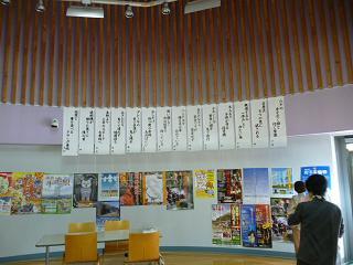 道の駅川柳