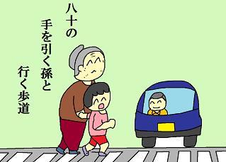 川柳:交通安全1