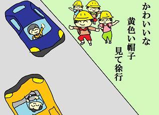 川柳:交通安全2