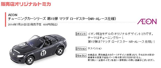 aeonチューニングカーシリーズ