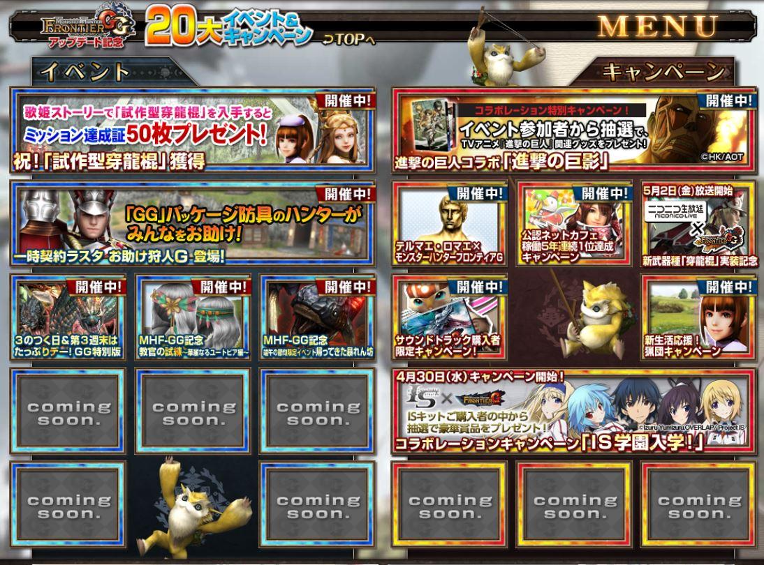 MHF-GG.jpg